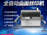 厂家直销全自动曲面丝印机 化妆品瓶丝印机 精密丝印机