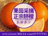 涪夔脐橙新鲜直供现摘橙子脐橙纽荷尔 果园直供 5kg每件