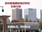 北京选择海奥微整培训学校