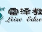 雷泽教育加盟