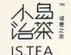 厦门小岛治茶加盟费用,小岛治茶加盟流程