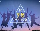 名校梦想,从杭州梦航教育起航