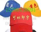 昆明帽子水洗帽10年品质保证昆明广告帐篷太阳伞厂