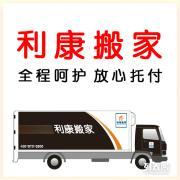 利康海淀区搬家公司65469345钢琴搬运拆装家具