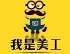 嘉兴平湖淘宝美工培训哪里有 金艾教育美工培训