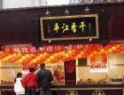 平江香干湖南特产加盟加盟 特色小吃 木瓜丝鱼尾