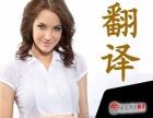 企业个人资料和国内外资料盖章【专业翻译公司】