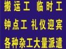 上海搬运公司临时工搬运工人搬家工人装卸工人计时工服务上海各区