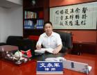 湖南湘潭著名专家型律师-文永军律师提供高效专业法律服务!