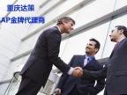 重庆企业ERP软件 SAP管理系统 达策