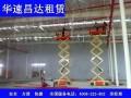 东营大理石地面专用升降机租赁 30米蜘蛛车出租 升降平台租赁