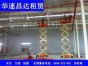 烟台莱阳小型升降机租赁 莱阳直臂式升降平台出租莱阳升降车出租