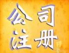 广州旭邦财务咨询有限公司专业代理广州市公司注册