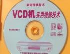 空调、VCD、DVD维修技术