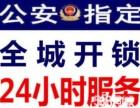 襄樊开保险柜电话丨襄樊开保险柜24h服务丨