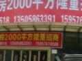 浙江台州1200平米商业房出租