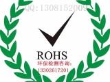东莞ROHS2.0新修订指令(EU)2015/863