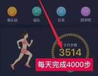揭秘趣步App涉嫌传销** 趣步送福利 趣步是什么
