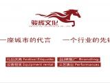 重庆策划公司 重庆地产策划公司 重庆骏辉广告公司