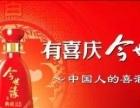 今世缘婚宴酒加盟 中国十大文化名酒 加盟即赚