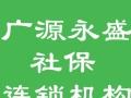 北京企业社保办理 个税代缴 生育报销 个人社保办理
