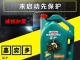 壳牌全合成润滑油 超强极护磁护车用机油