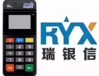 北京瑞银信大POS刷卡机免费0元购