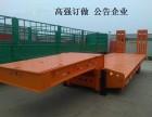 专业订做2桥3桥钩机板运输车全国发货 挂车以旧换新