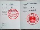 荆州如何办正规执业医师证查询注册变更全国可通用
