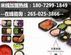西安阿香米线招商加盟网_麻辣烫米线加盟