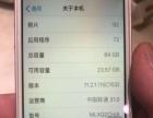 iPhoneSE 玫瑰金 64G 在保