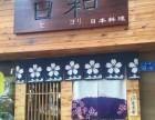 日和 日式料理居酒屋加盟-日和日本料理加盟费-可以加盟吗