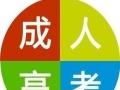 燕山大学成人高考函授招生简章,大专,本科,全日制