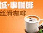 城 事咖啡加盟