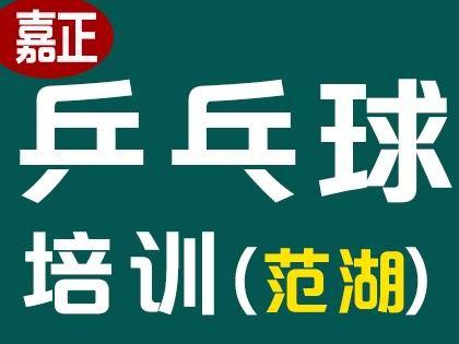 江汉区新华路万达附近有少儿乒乓球培训班,暑期上课时间怎样