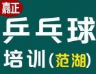 江汉区青年路范湖葛洲坝国际广场附近青少年乒乓球培训班热招中