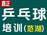 江汉区新华路北湖公寓附近儿童乒乓球培训班,报名优惠中