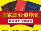 积分落户证书安全评价师劳动关系协调员培训考证12月15日考试