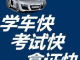 广州学车增驾A1A2A3驾照B2牌60天拿证学大车