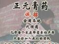 郭正元加盟 大国医验方 二百多年专治颈肩腰腿痛