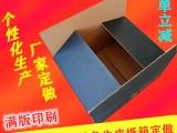 金山紙箱廠家批發大號通用瓦楞紙箱 物流包裝及耐水牛皮紙板箱