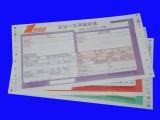 福州带孔票据印刷 快递详情单物流运输单印刷厂家