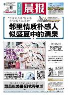 黑龙江晨报联系电话,黑龙江晨报广告部登报咨询