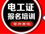 上海登高操作证考证,高处作业证培训