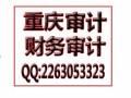 2017年重庆审计报告招投标审计报告财务审计报告资产评估报告