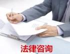 上海徐汇律师咨询,徐汇律师事务所,上海资深律师咨询