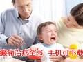 北京治疗癫痫最好的医院 癫痫治疗全书APP