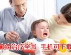 陕西治疗儿童癫痫的好方法 癫痫治疗全书APP