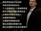 河南南阳实战淘宝培训班淘宝美工淘宝运营培训学校