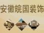 安徽皖国装饰专业家装工装办公门面商铺厂房二手房装修